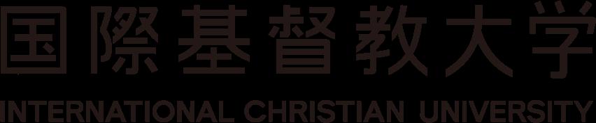 国際基督教大学ニュース