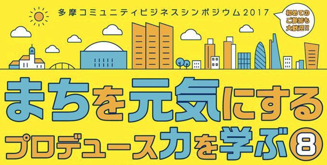 多摩コミュニティビジネスシンポジウム2017