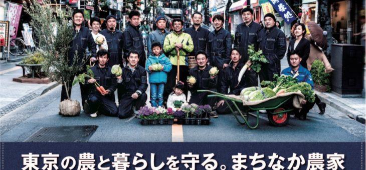FC東京の試合前に味の素スタジアムで開催される『三鷹市PRブース』にて若手農家さんと三鷹の農作物販売します!!