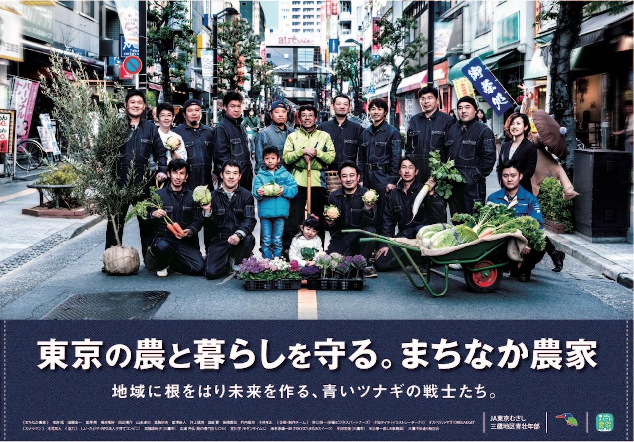 JA東京むさし三鷹地区青壮年部とコラボしたJA全青協ポスターコンクール優秀賞作品