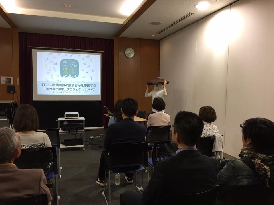 三鷹ICT事業者協会主催の「2017年度第2回ICTサロン」で登壇のしい・たけ子
