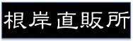 三鷹野菜生産のファーマーズショップ根岸直販所