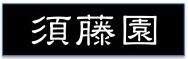 須藤園(JA東京むさし三鷹緑化センター)