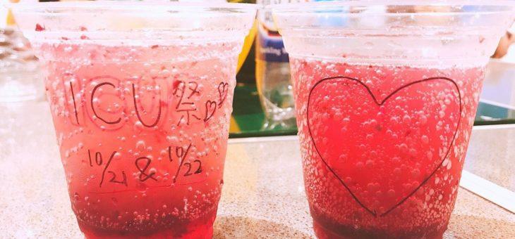 【メディア掲載】ICU祭での三鷹産ドリンクの販売について吉祥寺経済新聞さんに記事掲載!!