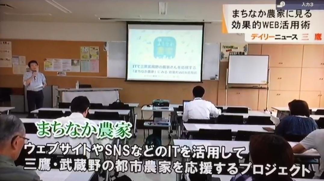 J:COM武蔵野・三鷹に「まちなか農家にみる効果的WEB活用術」の模様が放送