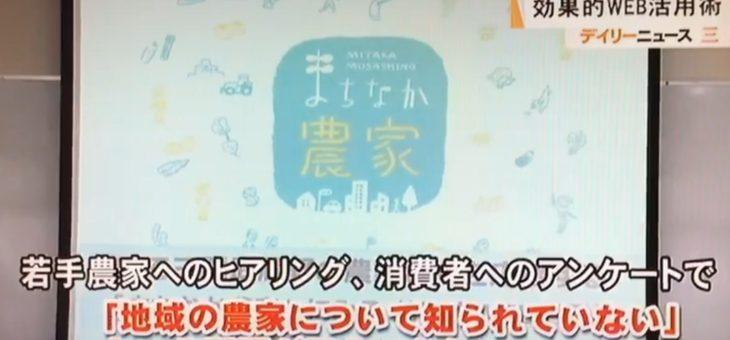 【メディア掲載】J:COM武蔵野・三鷹 デイリーニュースに「まちなか農家にみる効果的WEB活用術」の模様が放送