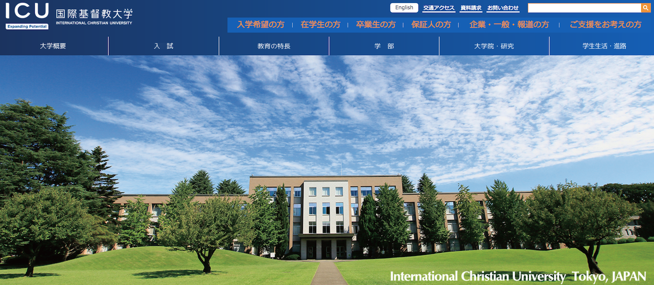 ICU祭に向けた三鷹産オリジナルドリンクの開発と販売について大学サイトに掲載