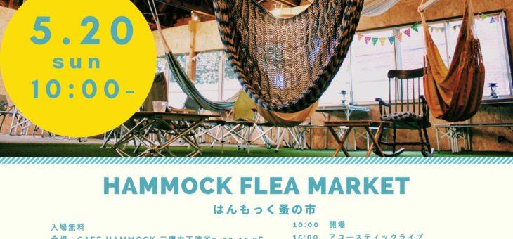 Cafe Hammockで開催する「Hammock Flea Market はんもっく蚤の市(5/20)」に出店します!!
