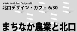 北口デザイン・カフェ『まちなか農業と北口』で話題提供します