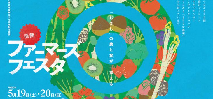 JA東京むさし青壮年部主催の「ファーマーズフェスタ」でまちなか農家グッズを展示。まちなか農家の唄も聞けるかも!?