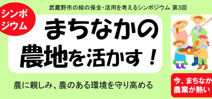 武蔵野市の緑の保全・活用を考えるシンポジウム 第3回「まちなかの農地を活かす!」に登壇します