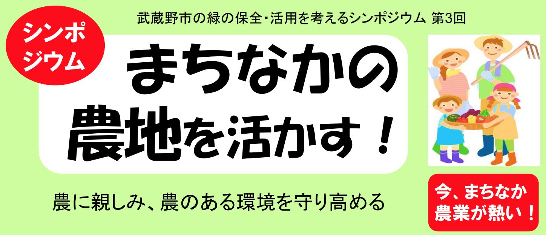 武蔵野市の緑の保全・活用を考えるシンポジウム 第3回「まちなかの農地を活かす!」で登壇します