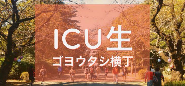 国際基督教大学「ICU祭」で学生と開発した三鷹産ブルーベリーのオリジナルドリンク「みたかベリー2018」を販売します