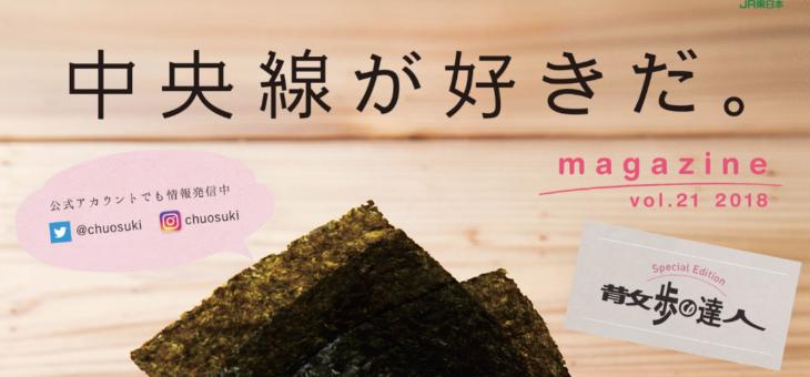 【メディア掲載】JR東日本の「中央線が好きだ」に活動紹介記事が掲載されました