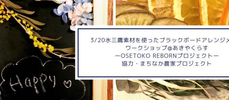 rebornプロジェクトを展開するOSETOKOさんが春のワークショップを開催