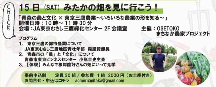 三鷹緑化センターで「みたかの畑を見に行こう!青森の農と文化×東京三鷹農業 〜いろんな農業の形を知る〜」を開催します