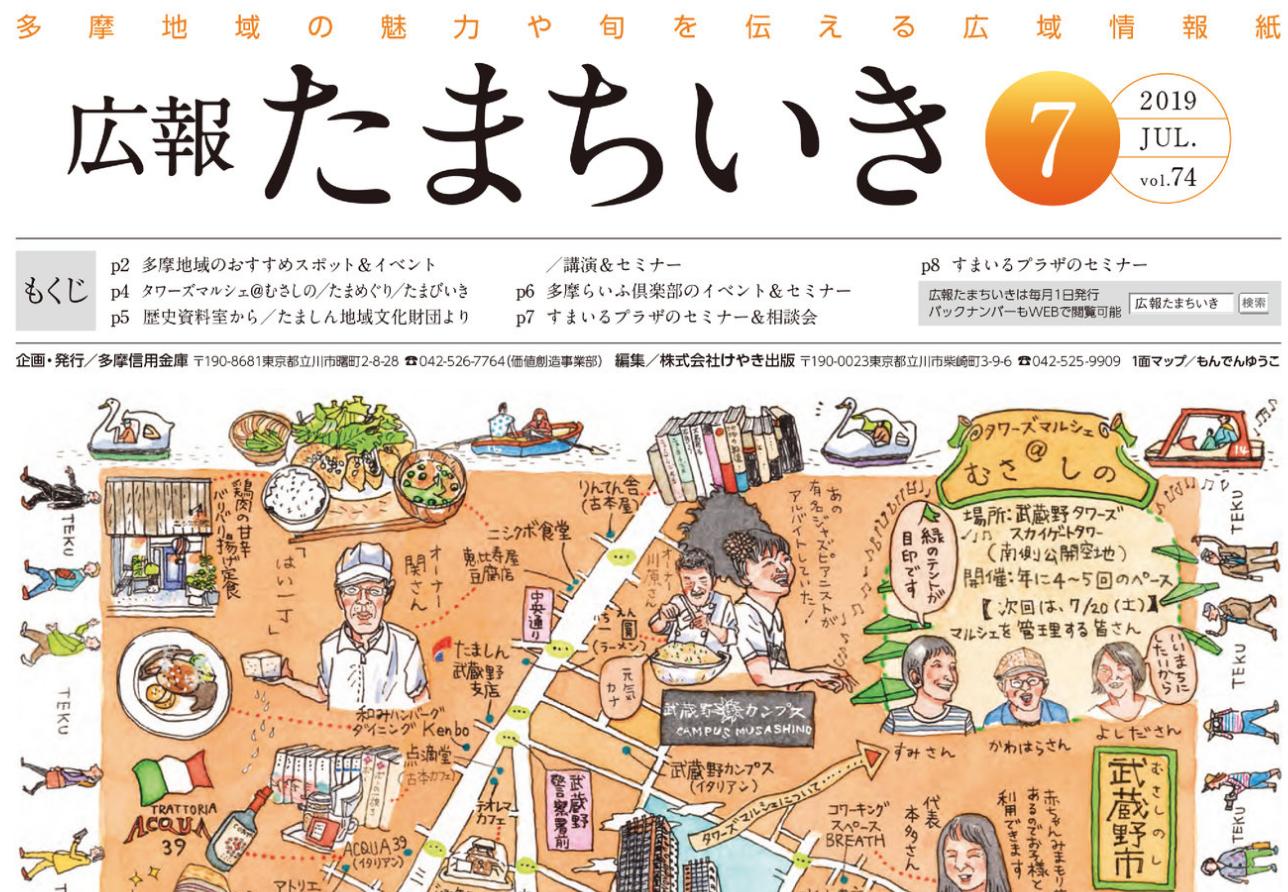 多摩信用金庫の広報誌「たまちいき」74号に活動とプロジェクトリーダー苔口昭一の紹介が掲載