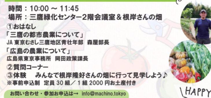 三鷹緑化センターで「みたかの畑を見に行こう! 東京三鷹農業×広島農業〜いろいろな農業の形を知る〜」を12/7に開催します