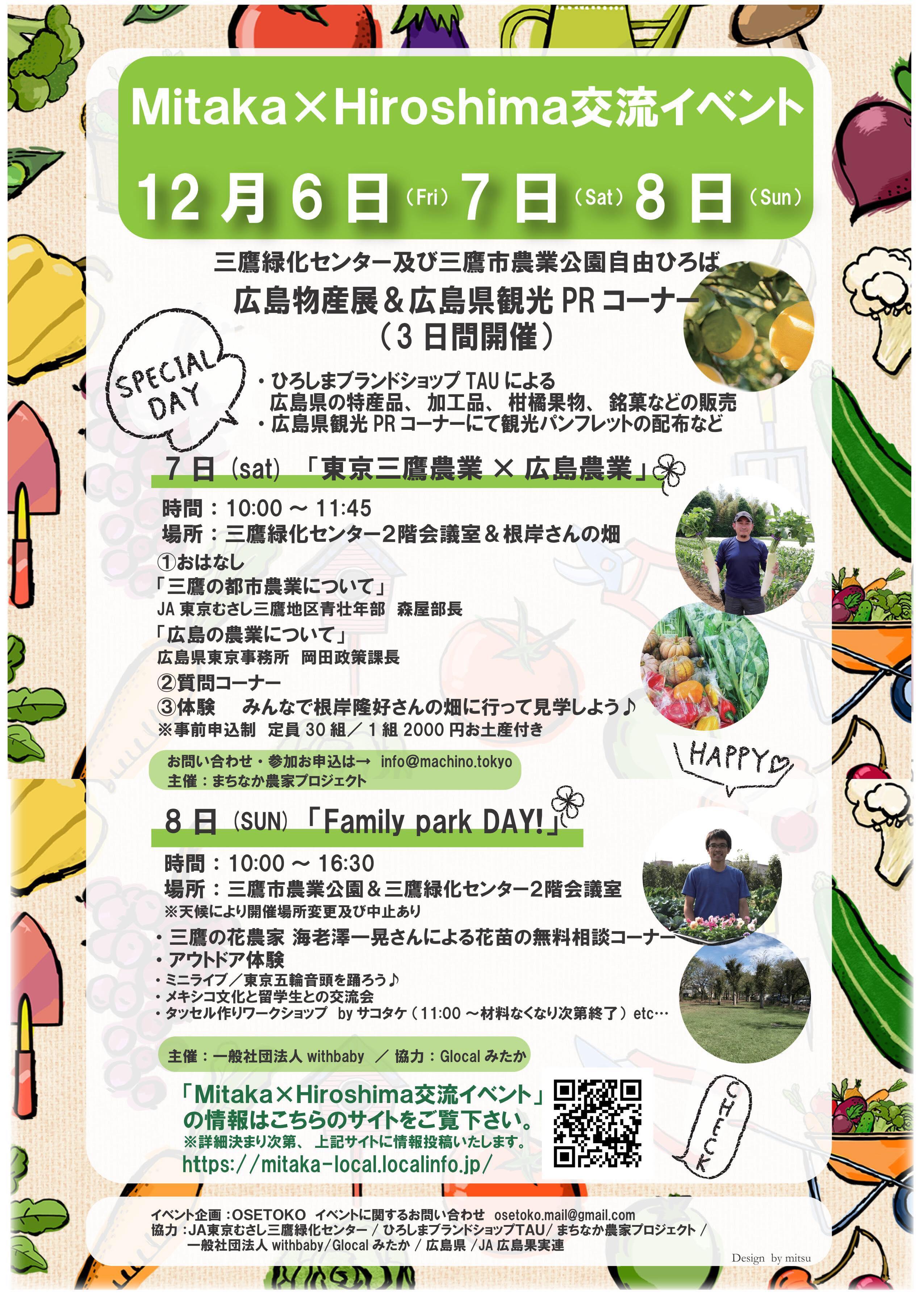 JA三鷹緑化センターの三鷹農業x広島農業イベントチラシ