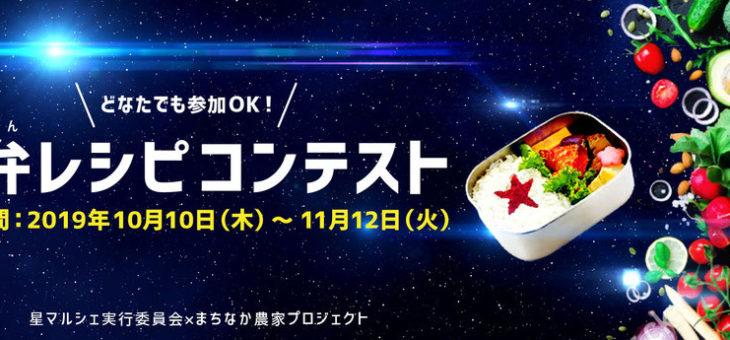 Instagramで宇宙や星をテーマにしたレシピ画像を募集する星弁レシピコンテストを開催!!応募は11/12まで。