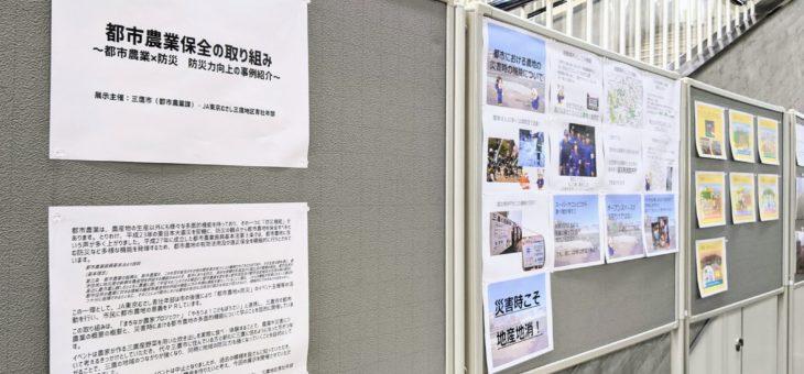 三鷹市役所で過去の農業x防災イベントの模様が掲載されたパネル展示をおこないました