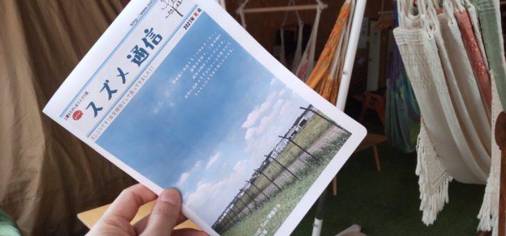 【メディア掲載】「スズメ通信 2021年夏号」三鷹をたのしむミニコミ誌に掲載