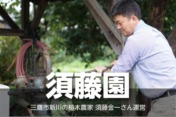 須藤園(JA東京むさし三鷹緑化センターで植木販売) − 三鷹市新川の植木農家 須藤金一さん