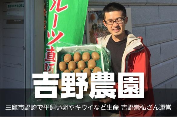 吉野農園  − 三鷹市野崎で平飼い卵・野菜・キウイフルーツを生産 吉野崇弘さん運営